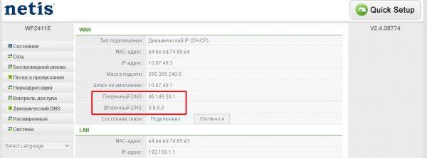 DNS-адрес в настройках роутера