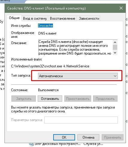 Свойства службы «DNS-клиент»