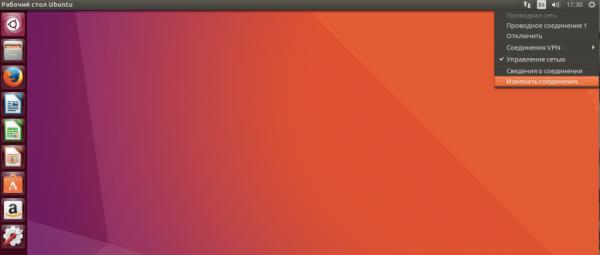 Сетевые подключения Ubuntu
