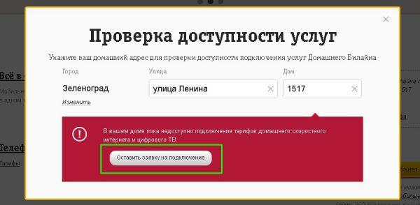 «Оставить заявку на подключение»