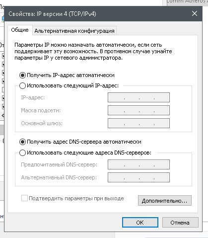 Адреса протокола «Ip версии 4»