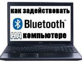 как задействовать Bluetooth на ПК