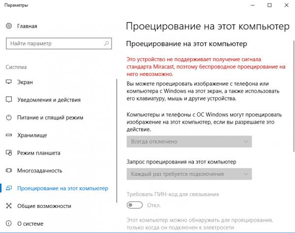 Компьютер не поддерживает Miracast
