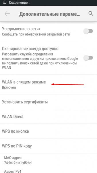 Настройка WLAN в спящем режиме