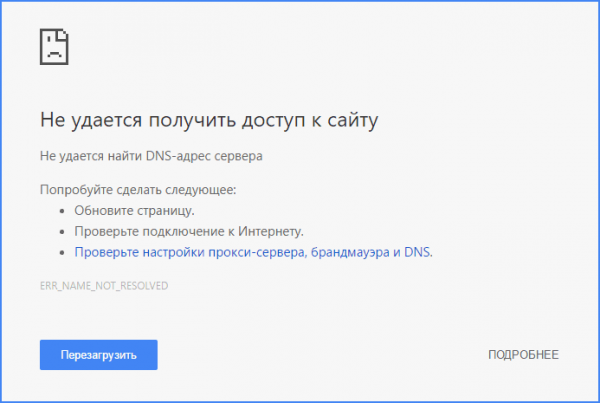 Ошибка DNS