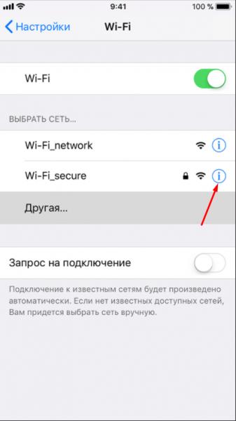 Переход к информации о сети