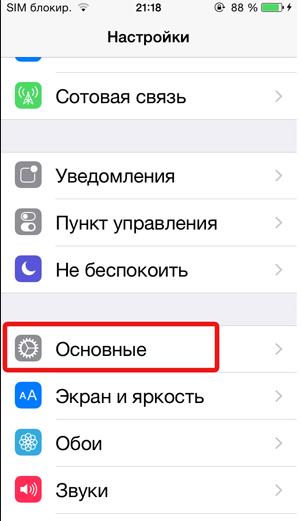 Переход к основным настройкам iPhone