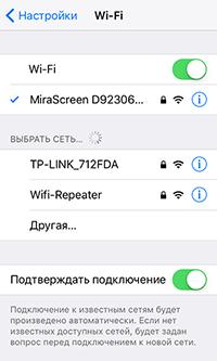 Подключение к Wi-Fi сети на IOS