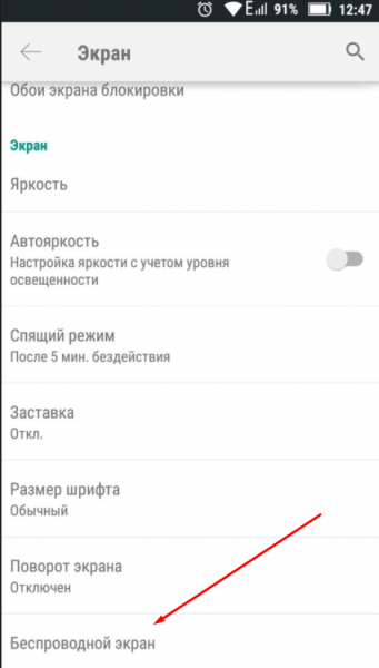 Поиск функции Miracast на Android