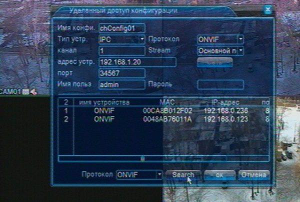 Список IP-камер в меню устройств регистратора ССБ