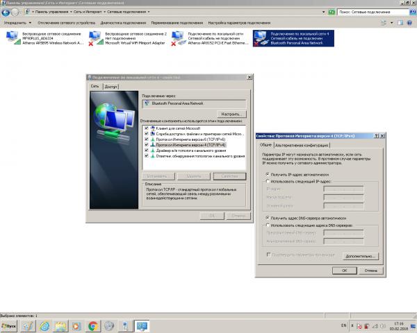 Свойства сетевого соединения PAN/Internet в Windows