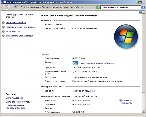Свойства системы в Windows 7