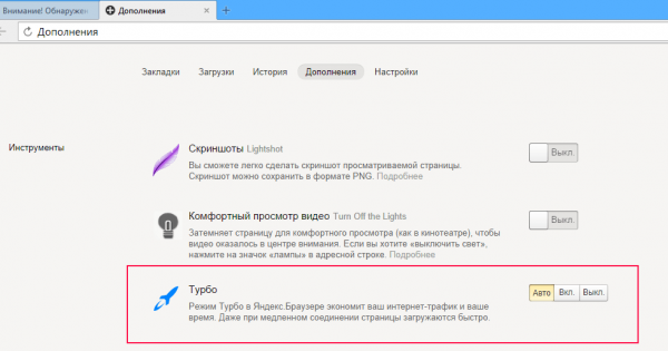 Турбо-режим в Яндексе