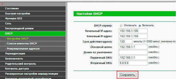 Установка настроек DHCP