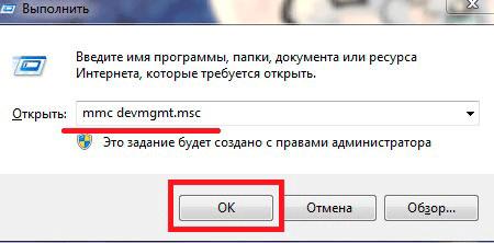 Вход в диспетчер устройств Windows