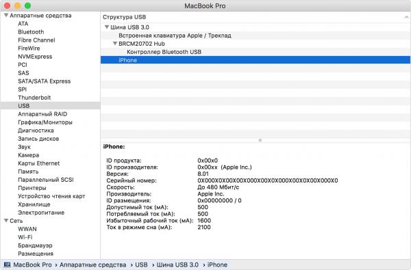 Вход в свойства USB-периферии в MacOS