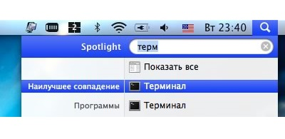 Вход в терминал команд MacOS