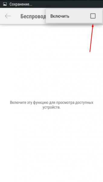 Включение Miracast на Android
