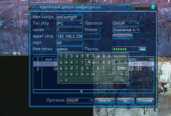 Ввод пароля от IP-камеры в регистратор ССБ