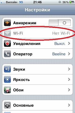 Wi-Fi модуль сломан