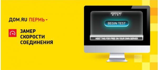 Замер скорости соединения на «Дом.ру»