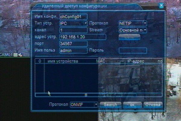 Запуск поиска IP-камер в настройках протокола регистратора ССБ