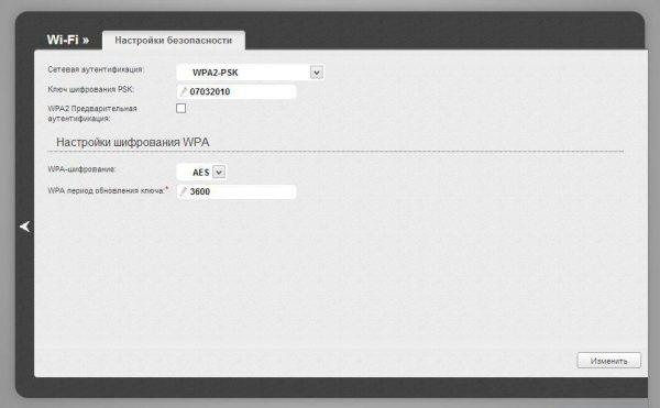 Настройка шифрования Wi-Fi на роутерах DIR-651