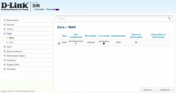 Замена профиля соединения профилем ретрансляции Wi-Fi в DIR-651