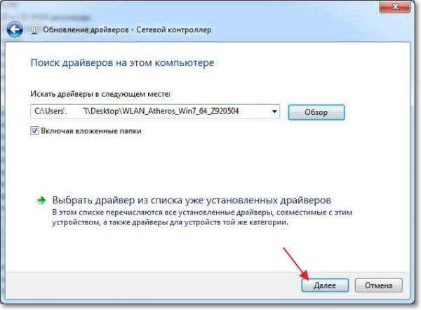 Папка с исходными файлами драйвера в мастере Windows 7