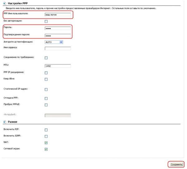 Дополнительные параметры PPPoE-связи на DIR-615