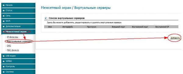 Добавление сервер-профиля на DIR-615