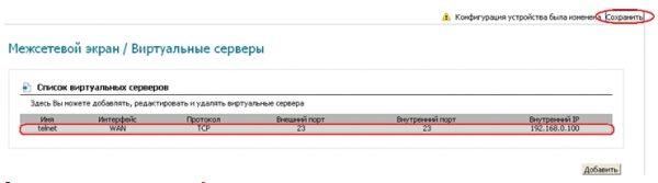 Настроенный профиль внутреннего сервера на DIR-651