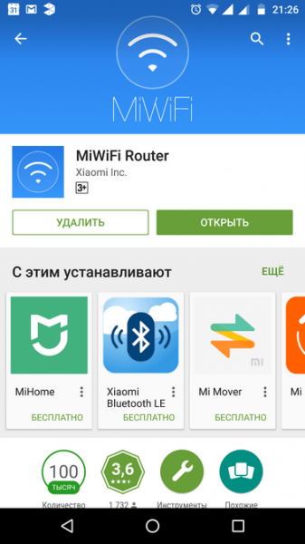 ПО Xiaomi Router 3 в Google Play