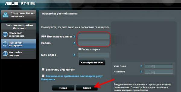 Ввод данных для авторизации по PPP на роутере Asus
