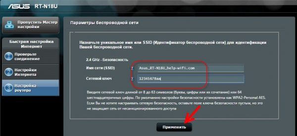 Ввод ключа безопасности Wi-Fi в Asus