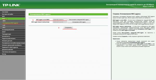 Проверка исходного MAC-адреса на роутерах TP-Link