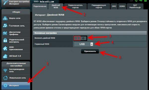 Включение функции альтернативной сети WAN на Asus RT
