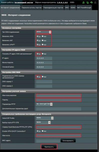 Автонастройка протокола PPTP на роутерах Asus
