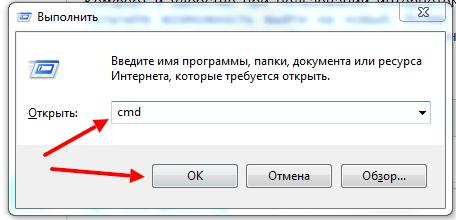 Введение команды «cmd» на вкладке «Выполнить»