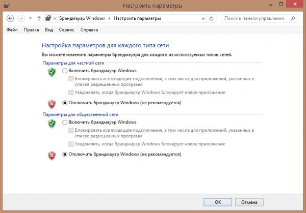 Брандмауэр Windows 10 не проверяет никакие беспроводные сети