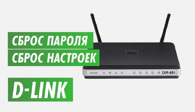 Как настроить роутер D-Link DIR-651