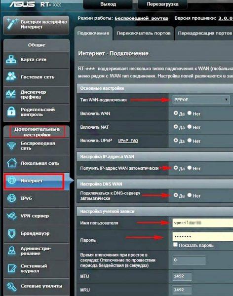 Настройка Asus-RT для связи с провайдером