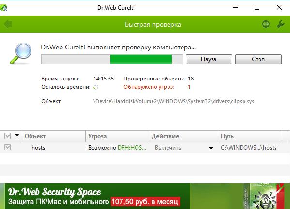 Экстренная проверка Windows и дисков с помощью CureIt от Dr. Web