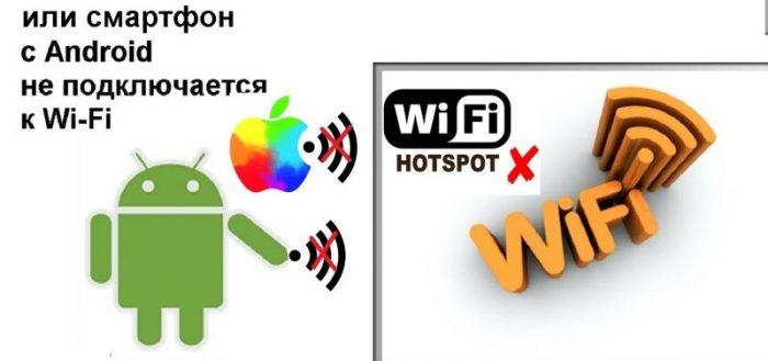 iPhone или Android-смартфон не подключается к Wi-Fi