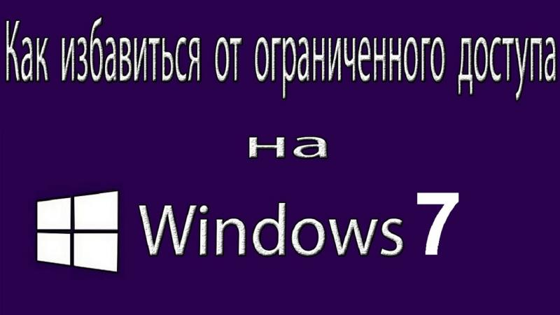Как в Windows 7 избавиться от ограниченного доступа по Wi-Fi