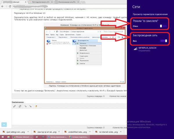 Коммутация Wi-Fi через боковую панель Windows 8/10