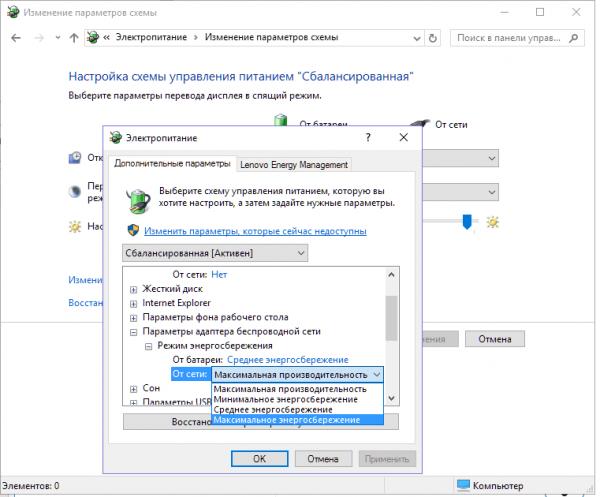 Максимальное энергосбережение для Wi-Fi в Windows 8/10