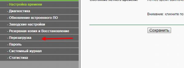 Меню настроек маршрутизатора, раздел «Системные инструменты»