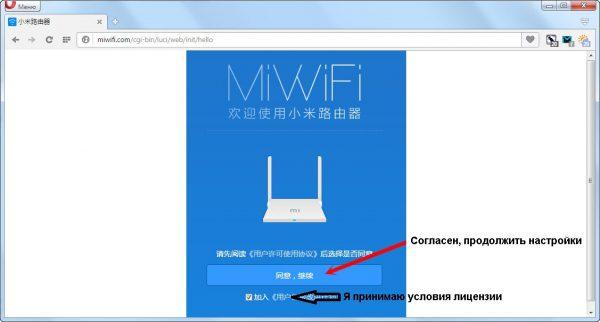 Начало настройки Xiaomi Mi Mini