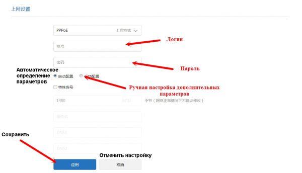 Настройки типа подключения, логина и пароля провайдера